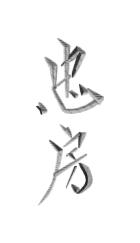 Hocho-kobo TADAFUSA